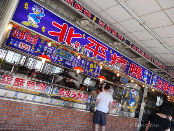 佳東烤鴨高雄美食
