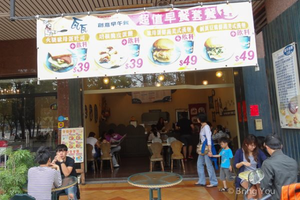 早餐瓦瓦世高雄美食-12