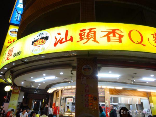 汕頭香Q麵高雄美食-4
