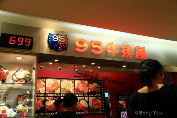 臺北火車站美食95牛排屋-10