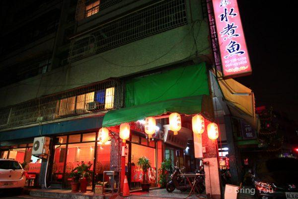 高雄美食四川料理-14