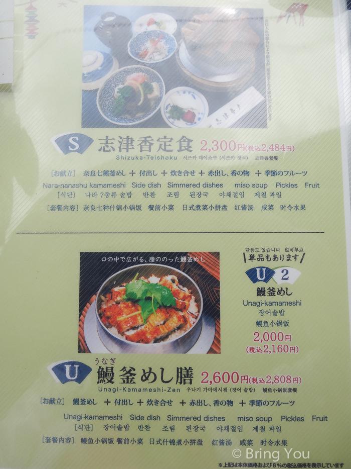 奈良志津餐廳-2