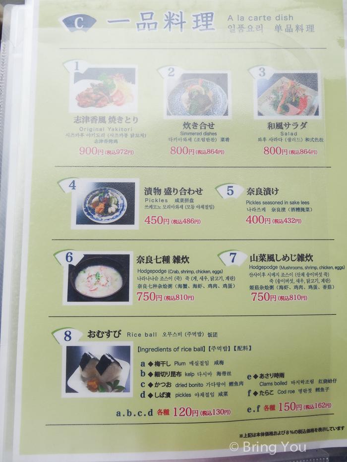 奈良志津餐廳-4