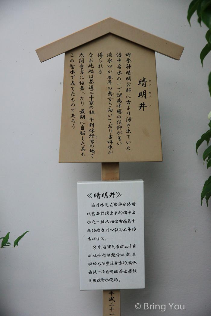晴明神社-12