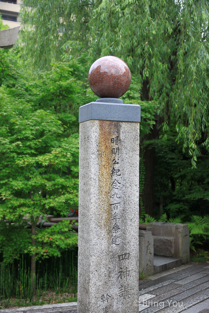 晴明神社-23