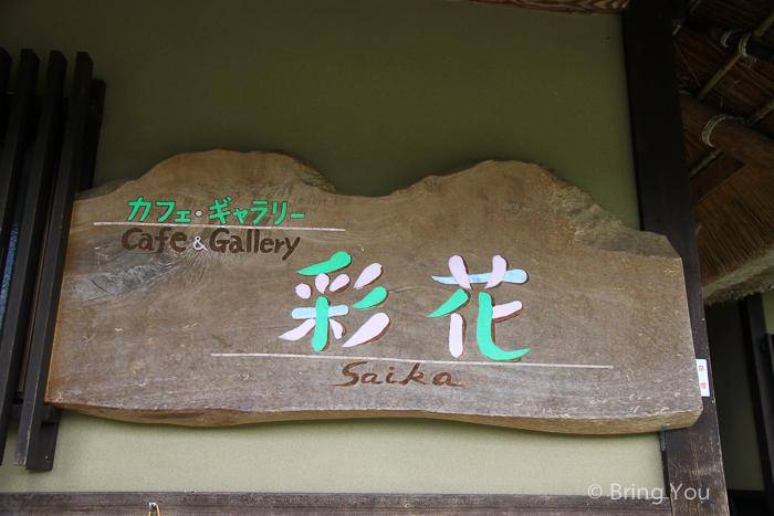 美山彩花咖啡廳-4