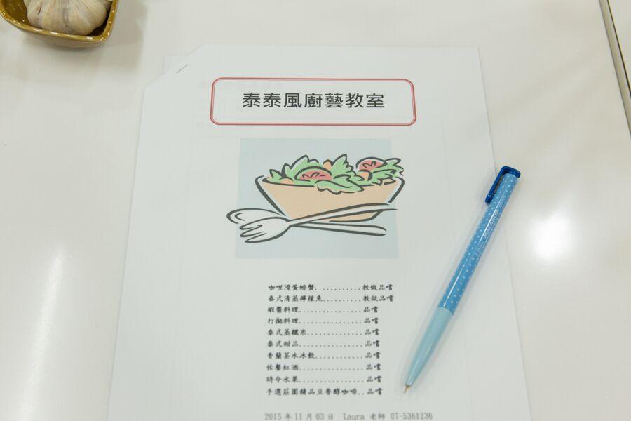 泰國料理廚藝教室27