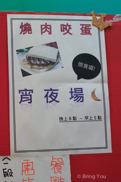 高雄宵夜爆漿蛋餅-6