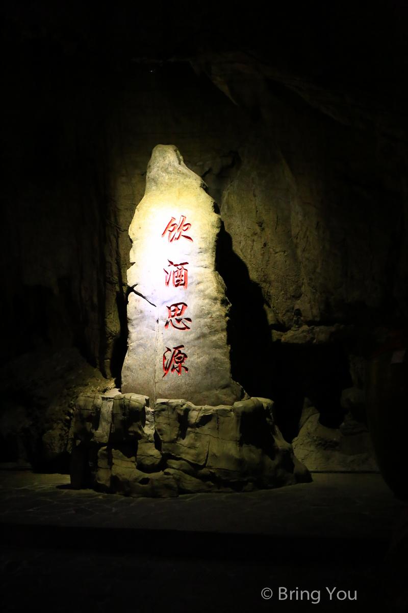 丹泉洞天酒海景區-14