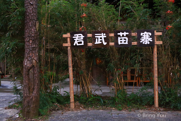 君武森林-5