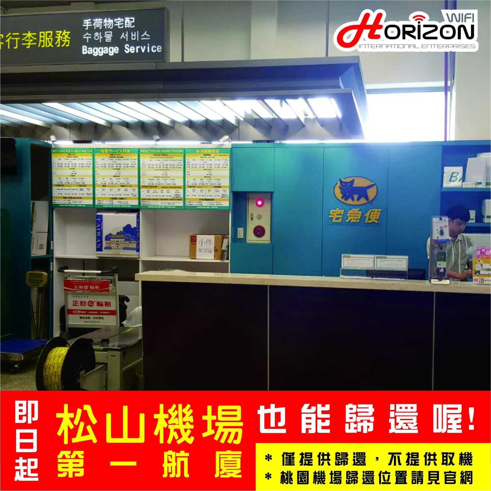 松山機場反卻FB-banner