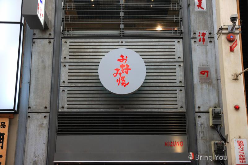 dodonboriokomiyaki
