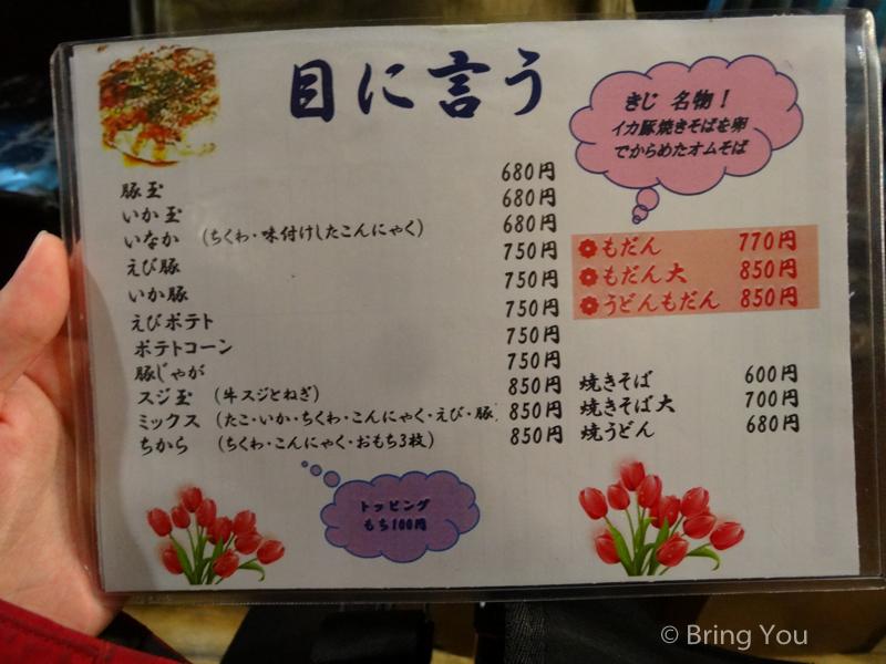 umedaokomiyakia