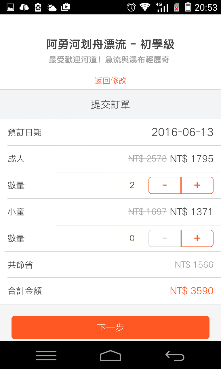 Screenshot_2016-06-01-20-53-40
