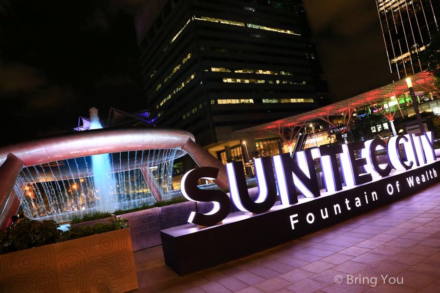 【新加坡必逛】新達城購物中心(Suntec City Mall),朝聖財富之泉&平價美食&逛街購物好去處