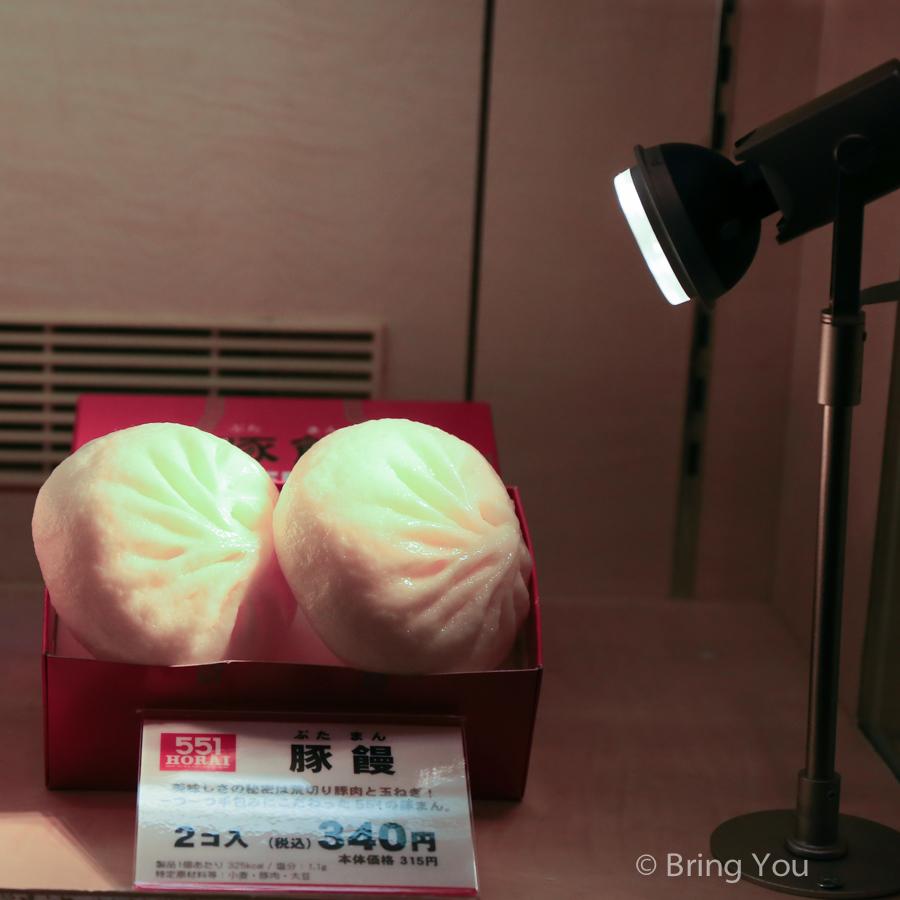 551 蓬萊包子