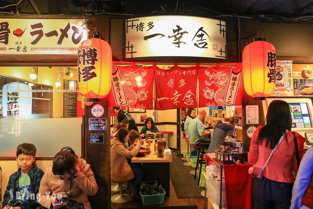 【京都車站拉麵小路】博多一幸舍,濃郁的豚骨湯頭拉麵