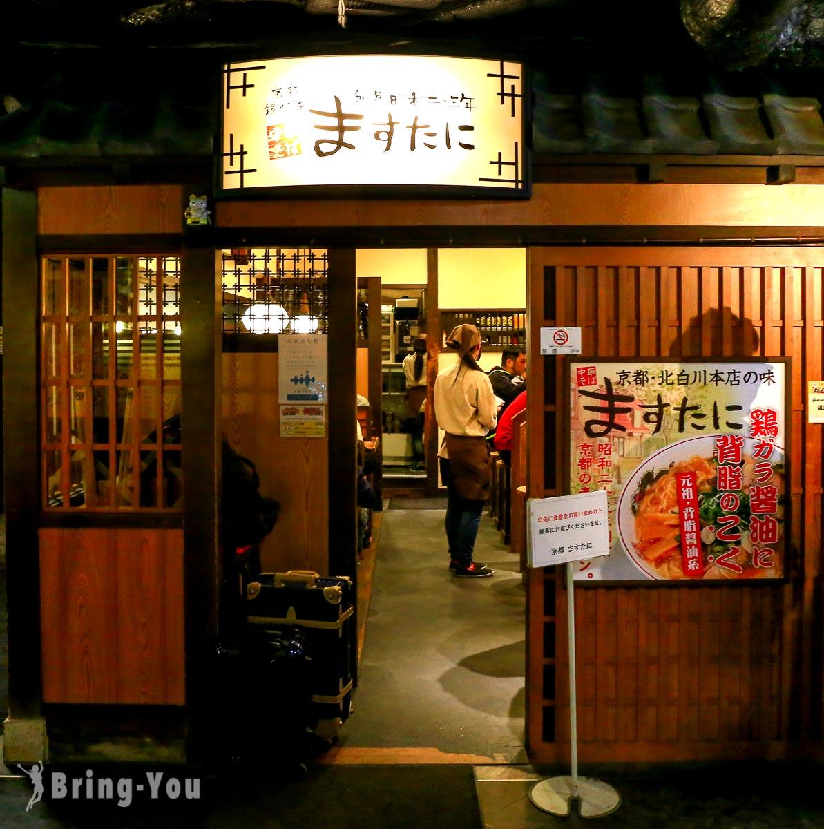 京都車站拉麵小路ますたに