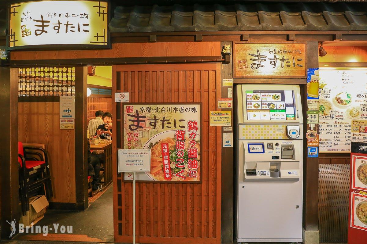 【京都車站拉麵小路推薦】ますたに:京都口味拉麵,濃郁的雞骨湯頭