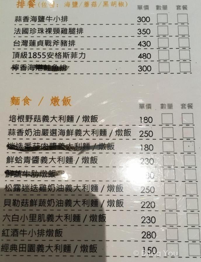 Kaohsiung-Fm-music-restaurant-menu-2