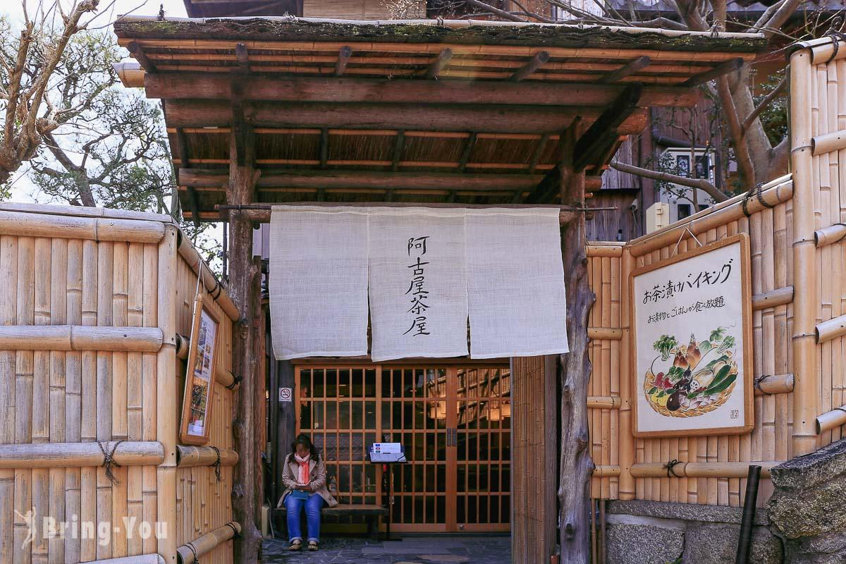 京都阿古屋茶屋