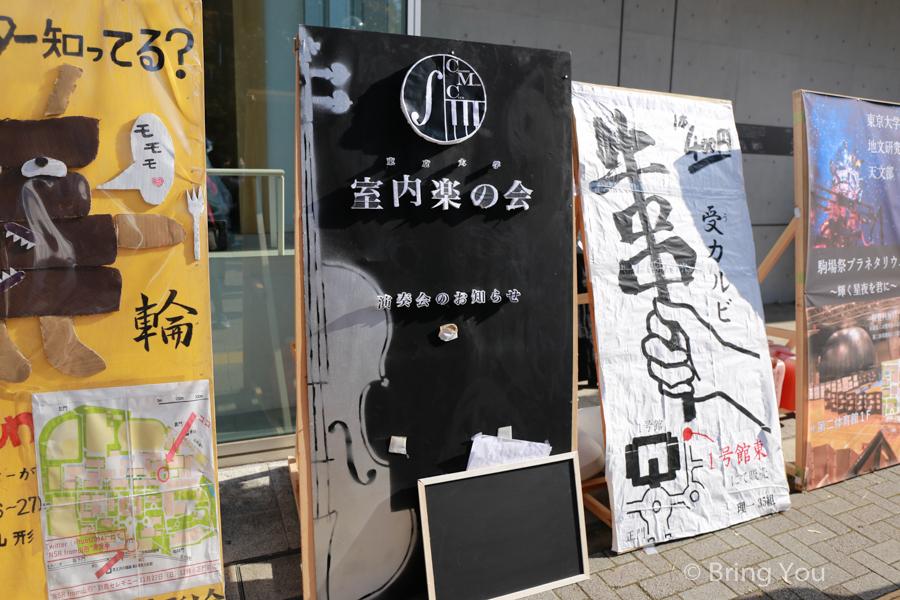 tokyo_university-14