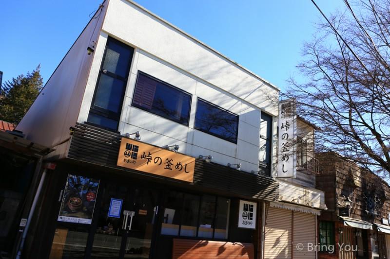 karuizawa-35