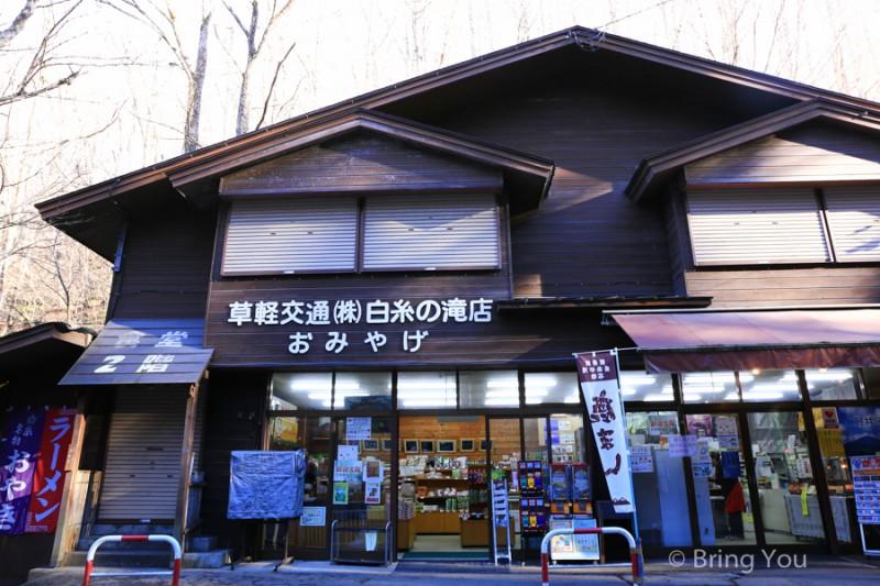 karuizawa-49