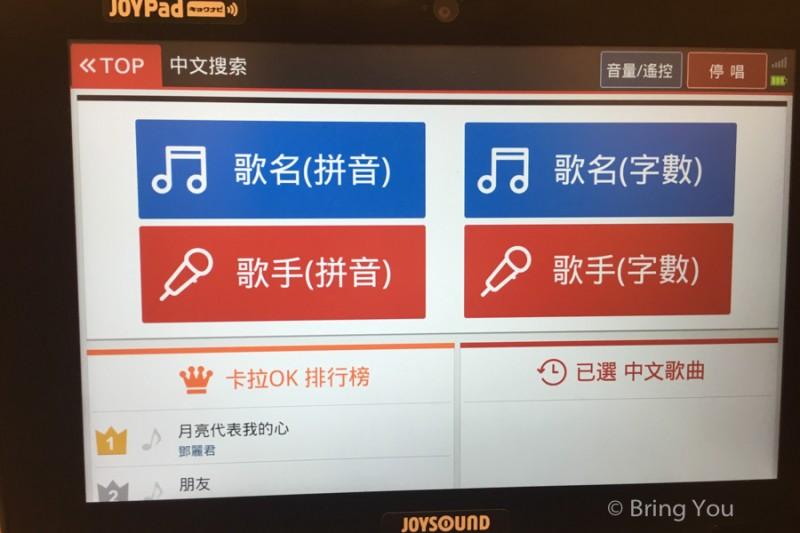tokyo-karaoke-9