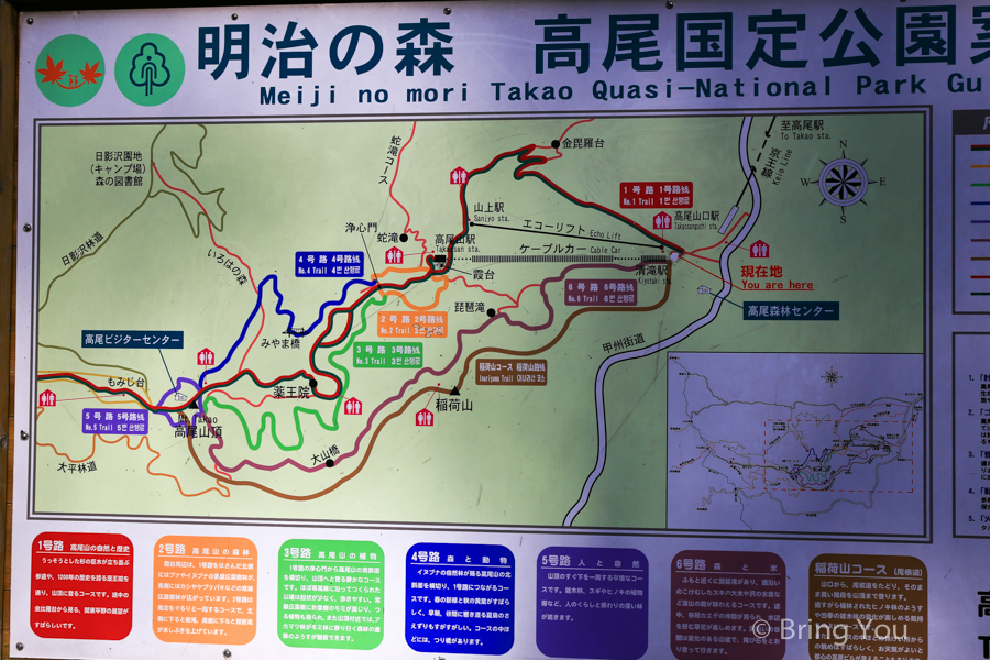 takao-san-rail-5