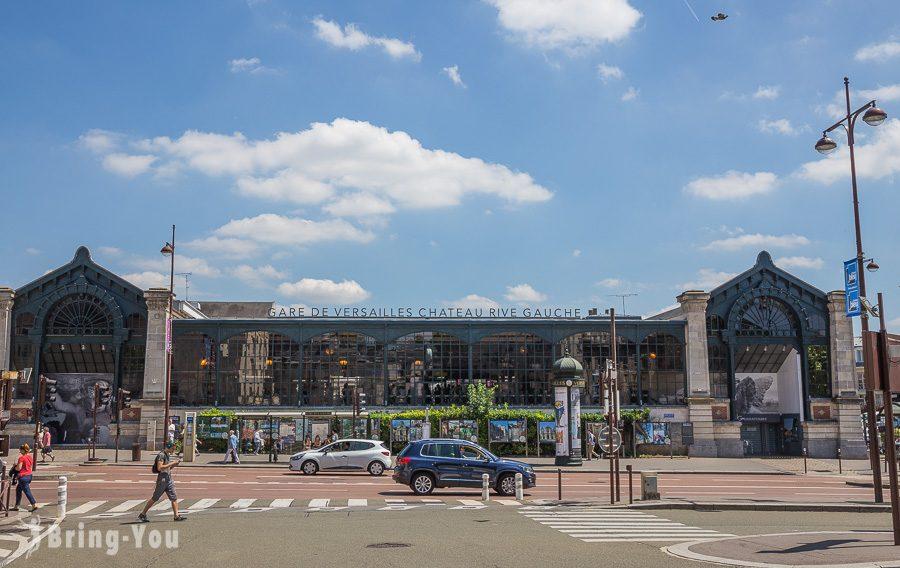 巴黎凡爾賽宮車站