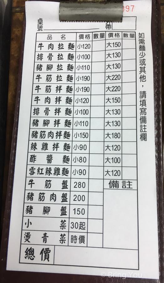 kaohsiung-noodle-7