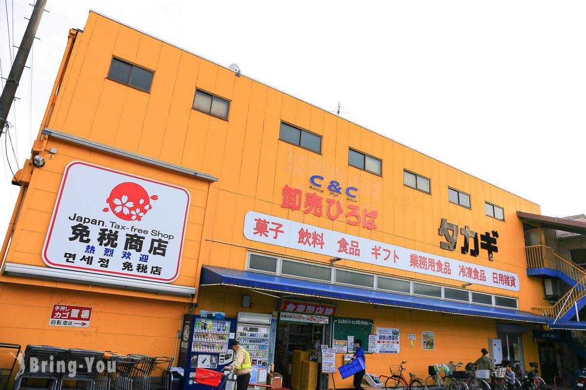 高木批發超市三条店