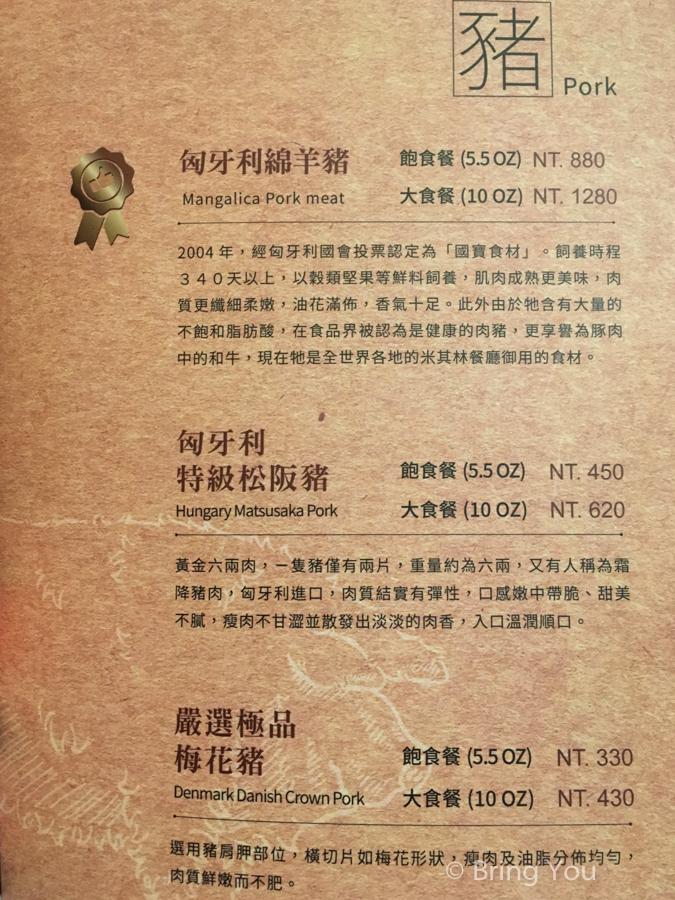 kaohsiung-hot-pot-menu-2