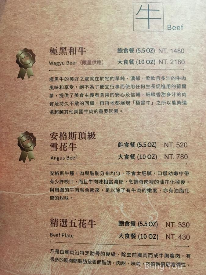 kaohsiung-hot-pot-menu-3