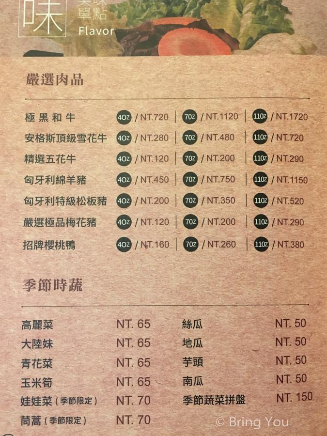 kaohsiung-hot-pot-menu-4