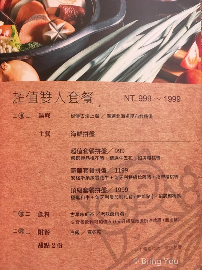 kaohsiung-hot-pot-menu