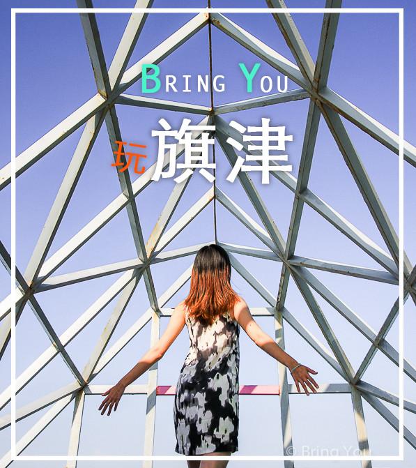 qijin-travel1