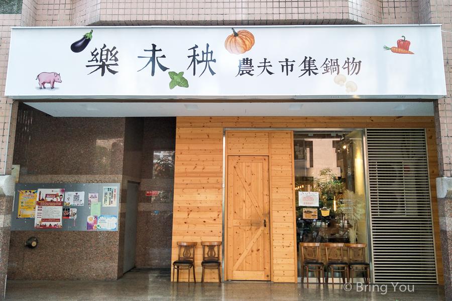 kaohsiung-healthy-hotpot-27