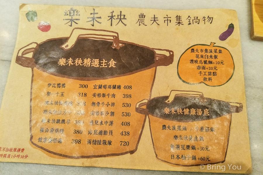 kaohsiung-healthy-hotpot