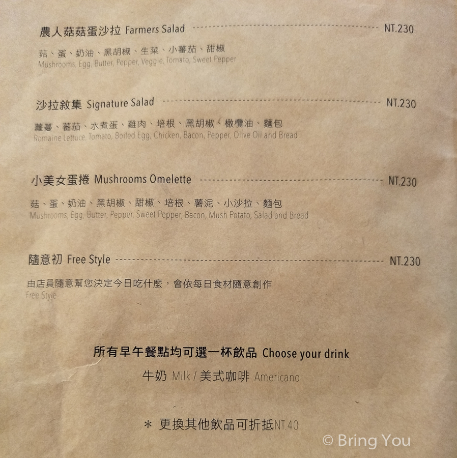 taipei-cafe-brunch-24