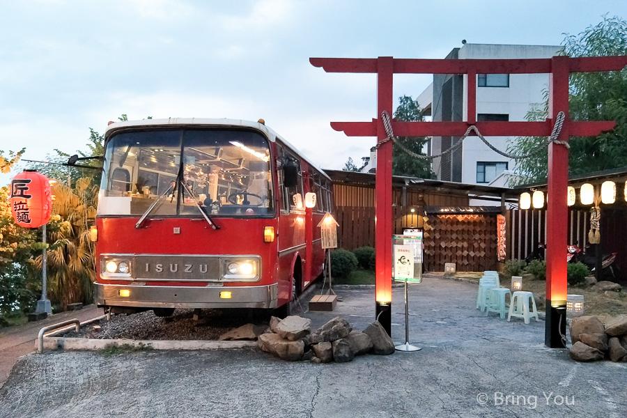 【高雄鼓山餐廳】超新鮮!巴士裡竟然有一間日本拉麵餐廳,匠 麵巴士(愛河之心水畔)
