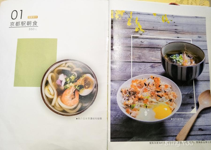 tainan-kyoto-breakfast-2