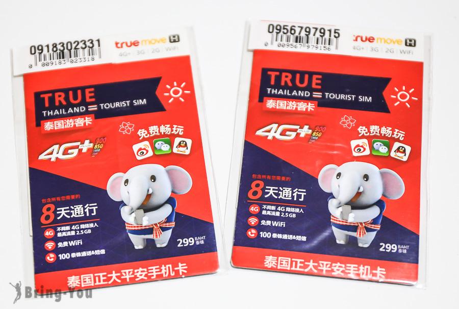 【泰國上網】便宜Sim卡推薦:含高速上網、100泰銖通話費,可台灣寄送/曼谷機場領取
