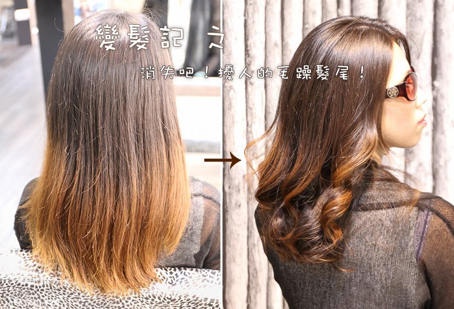 台北美髮沙龍:「A Hair Salon」髮質魔法師Aileen超優護髮,台北車站平價髮廊推薦