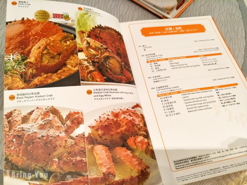 新加坡克拉碼頭珍寶海鮮樓菜單