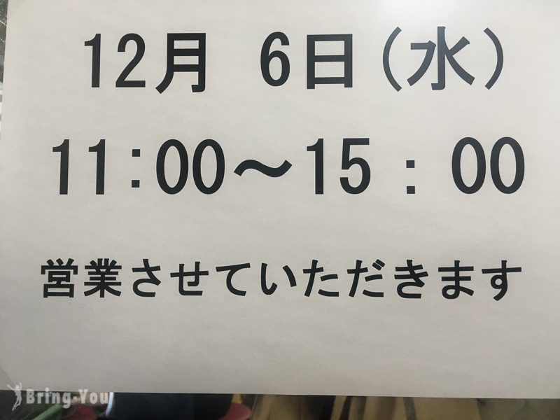 京都車站新福菜館本店