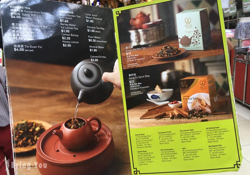 新加坡松發肉骨茶牛車水唐城坊店菜單