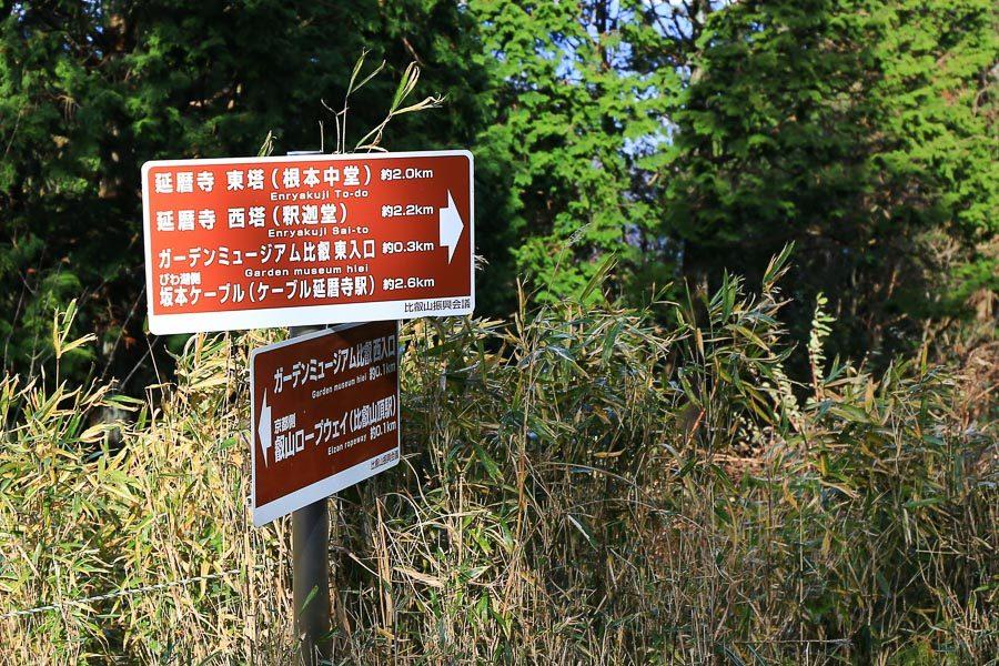 比叡山延曆寺交通