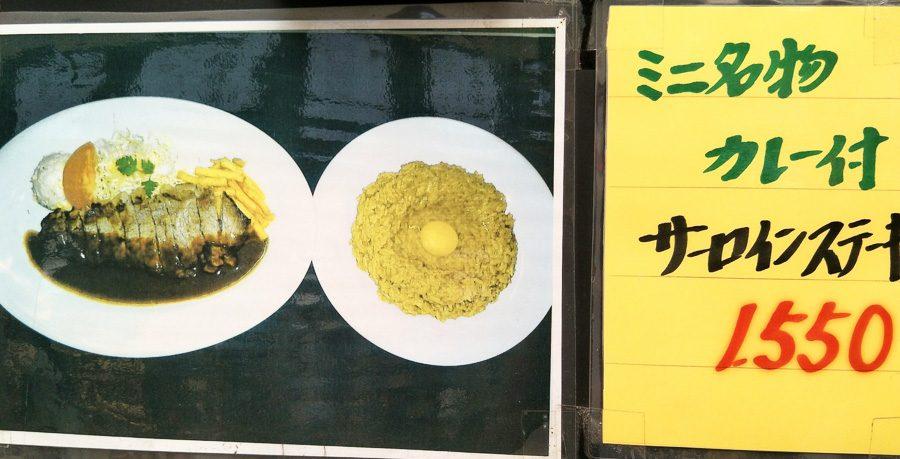 大阪咖哩飯自由軒